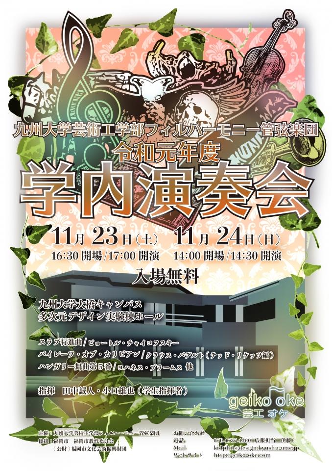 九州大学芸術工学部フィルハーモニー管弦楽団 令和元年度学内演奏会