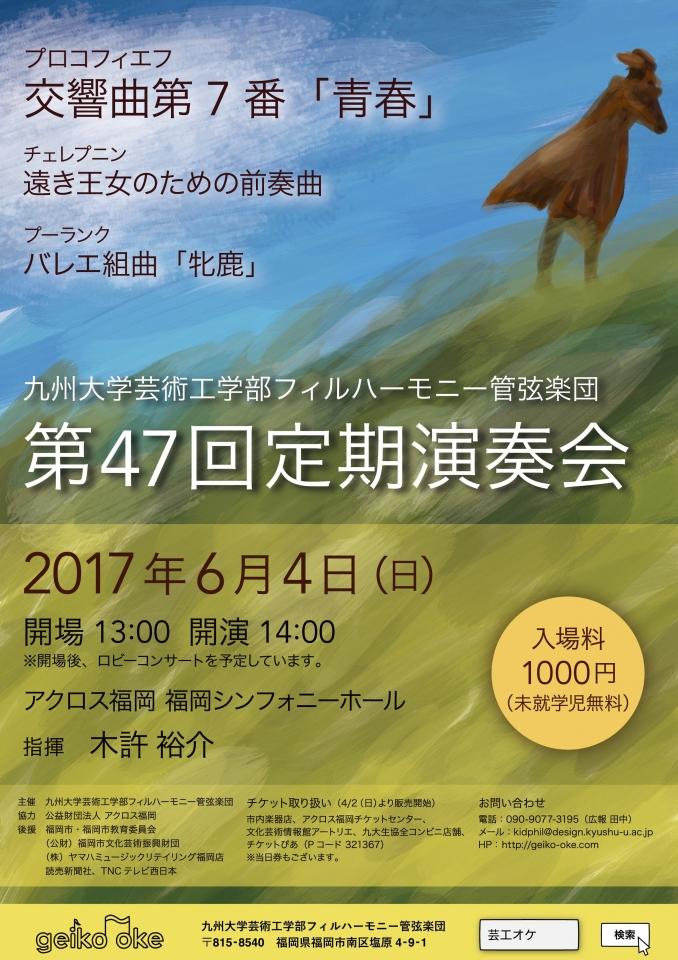 九州大学芸術工学部フィルハーモニー管弦楽団  第47回定期演奏会