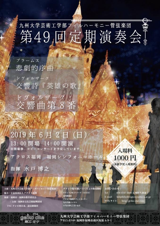 九州大学芸術工学部フィルハーモニー管弦楽団 第49回定期演奏会