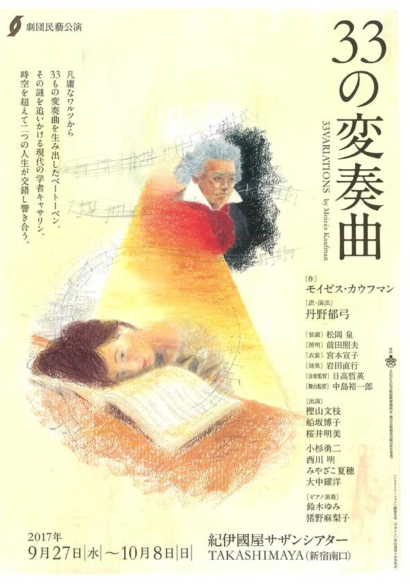 劇団民藝 劇団民藝公演『33の変奏曲』