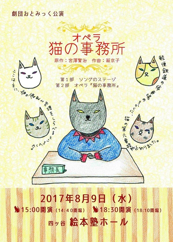 劇団おとみっく オペラ『猫の事務所』