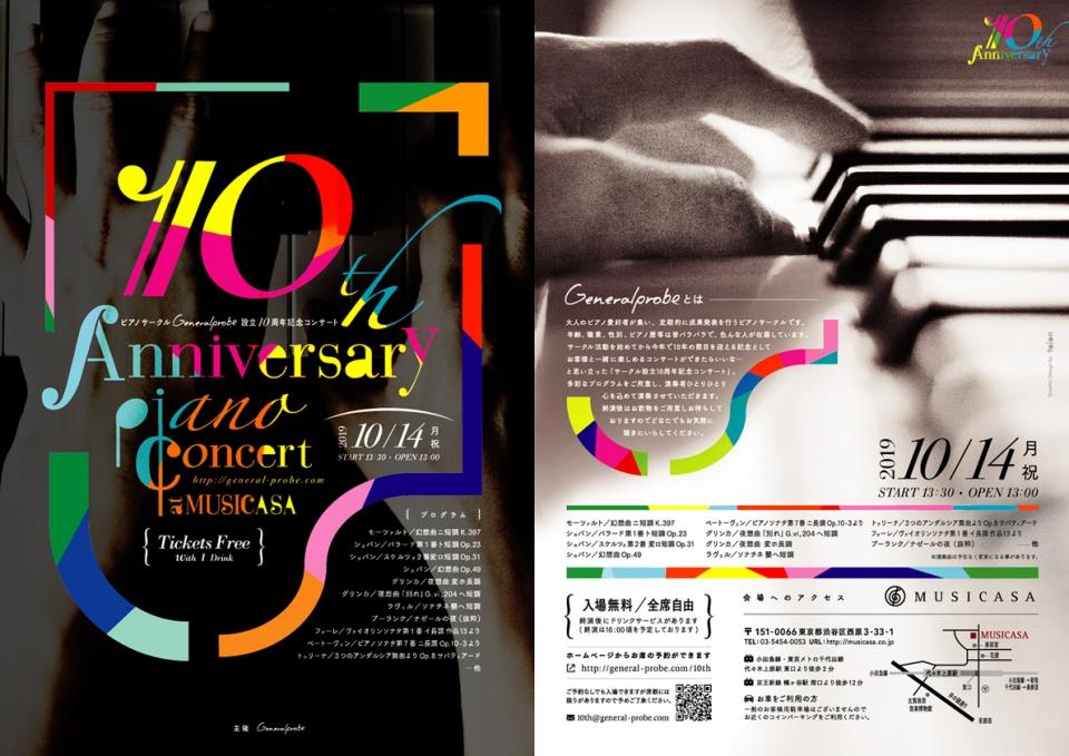 ピアノサークル Generalprobe設立10周年記念コンサート
