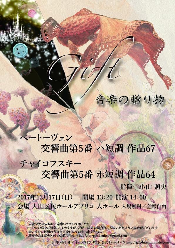 オーケストラギフト-音楽の贈り物- 第2回演奏会