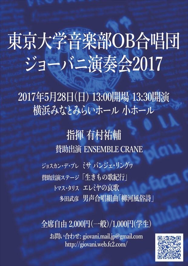 東京大学音楽部OB合唱団ジョーバニ演奏会2017