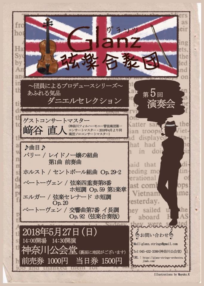 Glanz弦楽合奏団 第5回定期演奏会