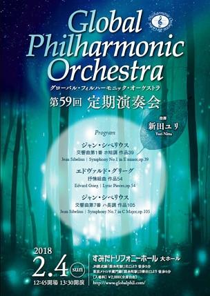 グローバル・フィルハーモニック・オーケストラ 第59回定期演奏会