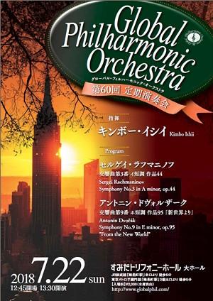 グローバル・フィルハーモニック・オーケストラ 第60回定期演奏会