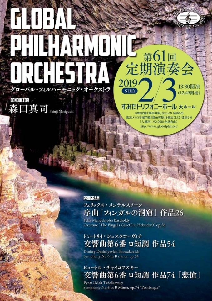 グローバル・フィルハーモニック・オーケストラ 第61回定期演奏会