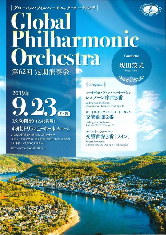 グローバル・フィルハーモニック・オーケストラ 第62回定期演奏会