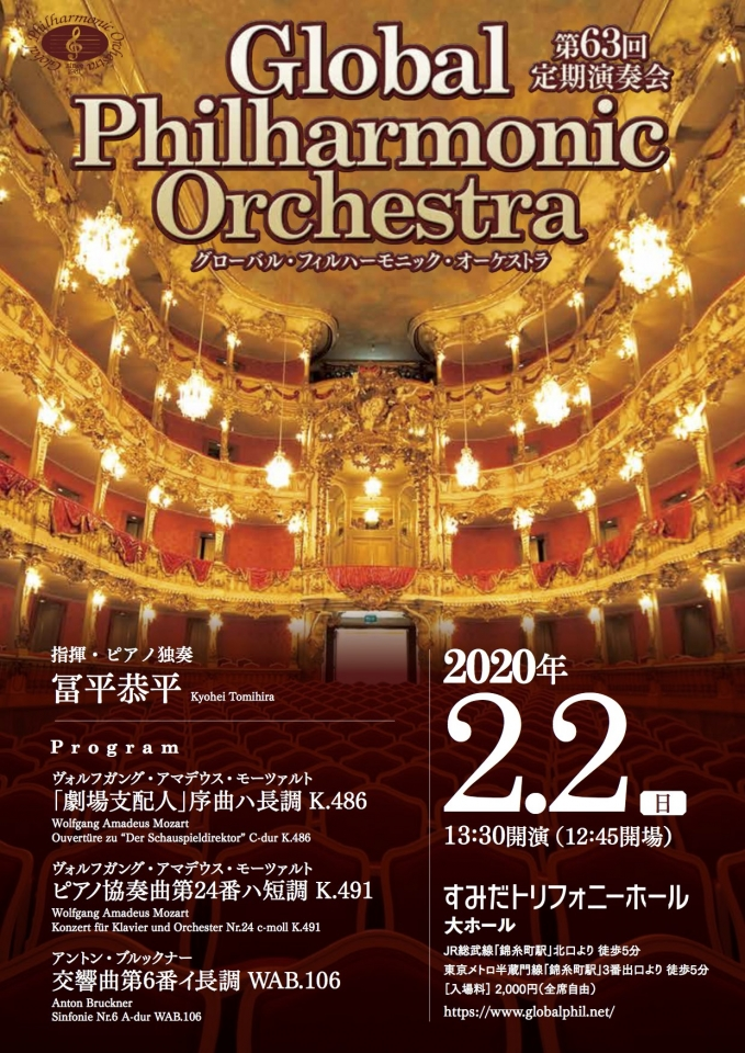グローバル・フィルハーモニック・オーケストラ 第63回定期演奏会