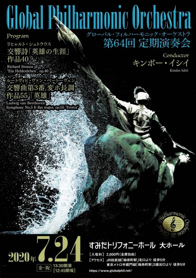 【公演中止】グローバル・フィルハーモニック・オーケストラ 第64回定期演奏会