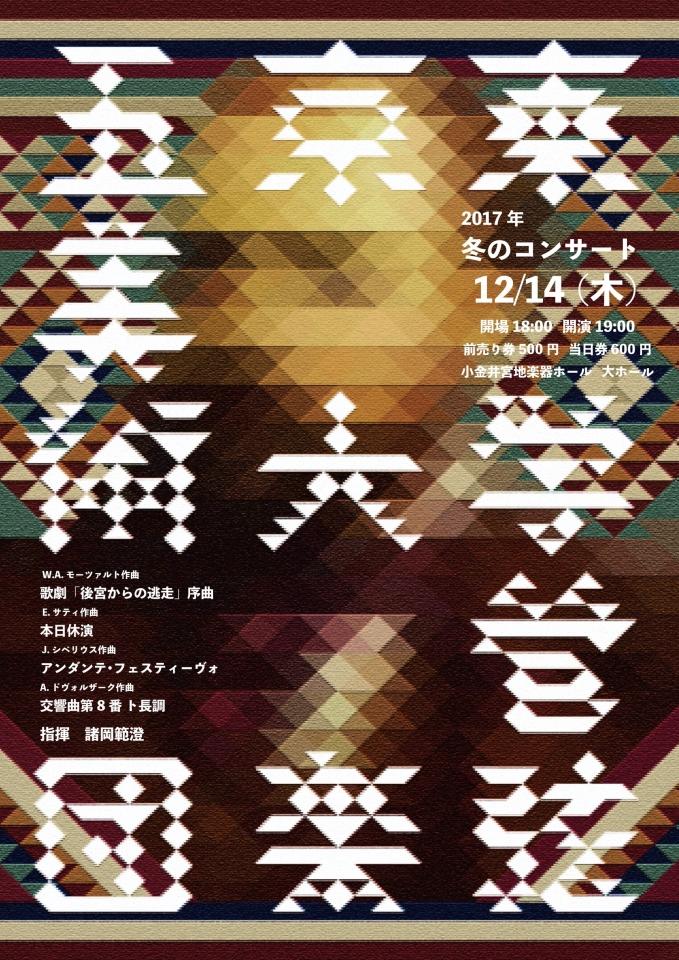 東京五美術大学管弦楽団  冬のコンサート2017