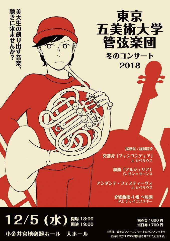 東京五美術大学管弦楽団 冬のコンサート