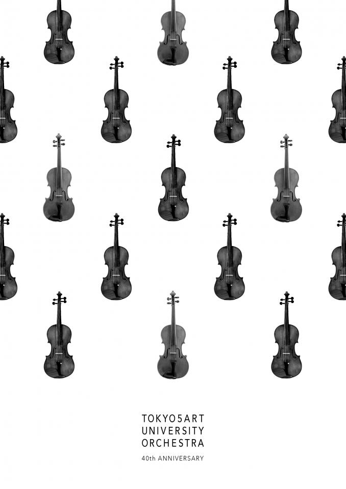 東京五美術大学OB・OG管弦楽団 東京五美術大学管弦楽団創立40周年記念演奏会