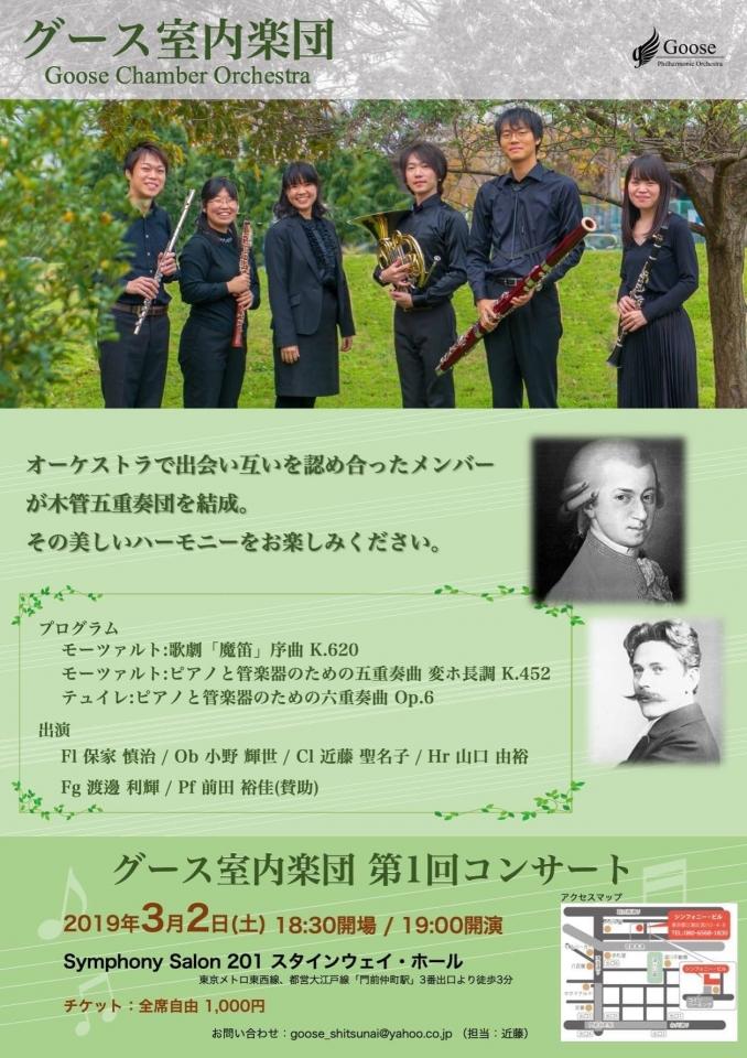 グース室内楽団 第1回コンサート
