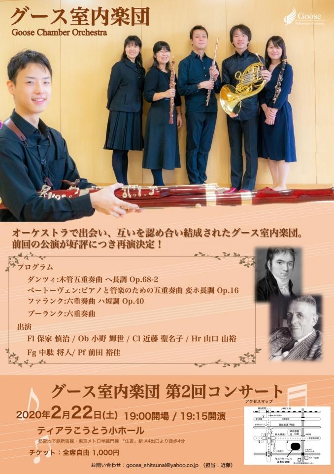 グース室内楽団第2回コンサート