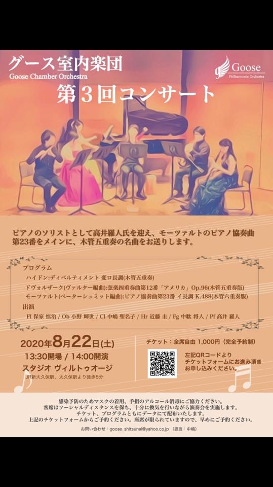 グース室内楽団第3回コンサート