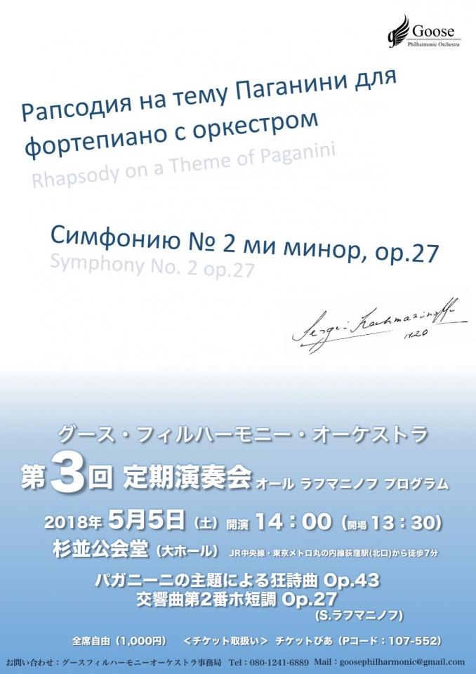 Goose Philharmonic Orchestra 第3回定期演奏会