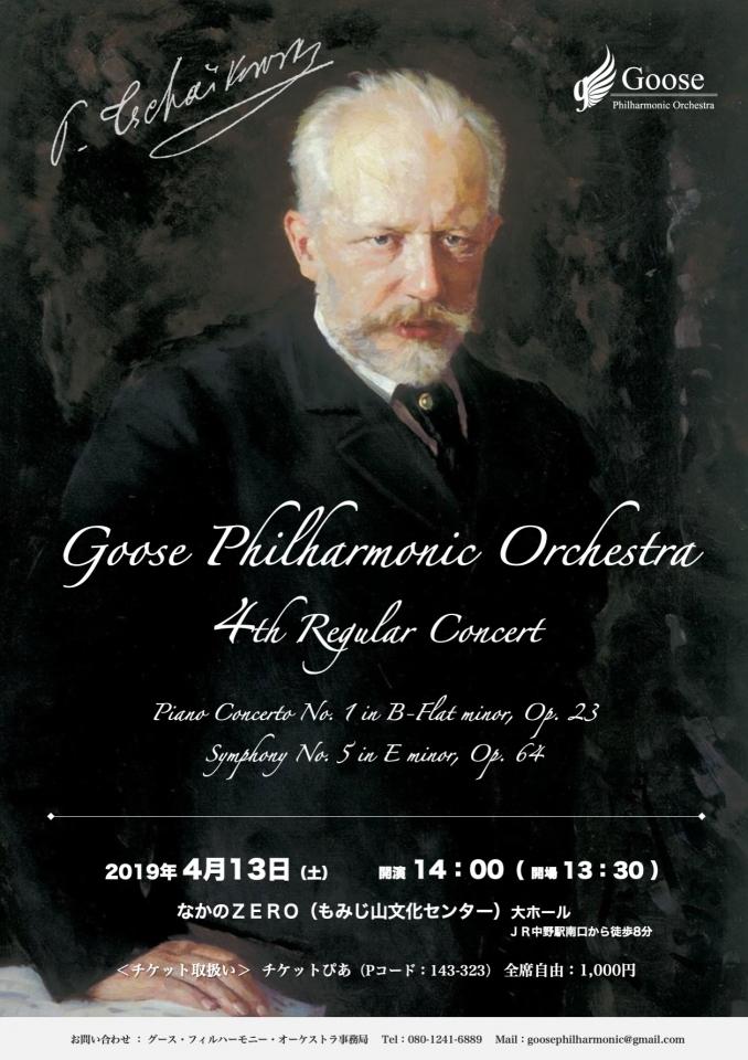 Goose Philharmonic Orchestra  第4回定期演奏会