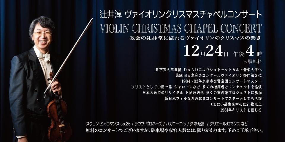 グレース神戸バプテスト教会 辻井淳ヴァイオリンクリスマスチャペルコンサート
