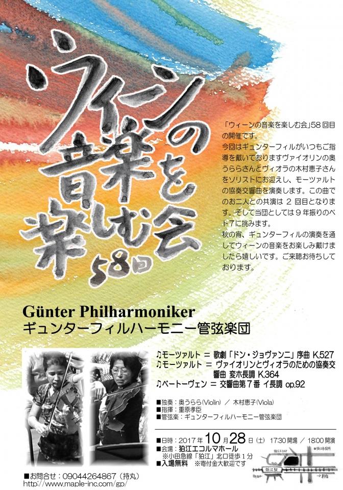 ギュンターフィルハーモニー管弦楽団 第58回 ウィーンの音楽を楽しむ会