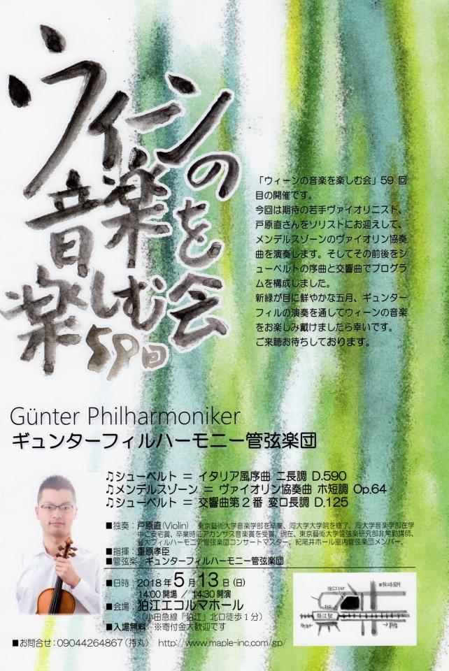 ギュンターフィルハーモニー管弦楽団 第59回 ウィーンの音楽を楽しむ会