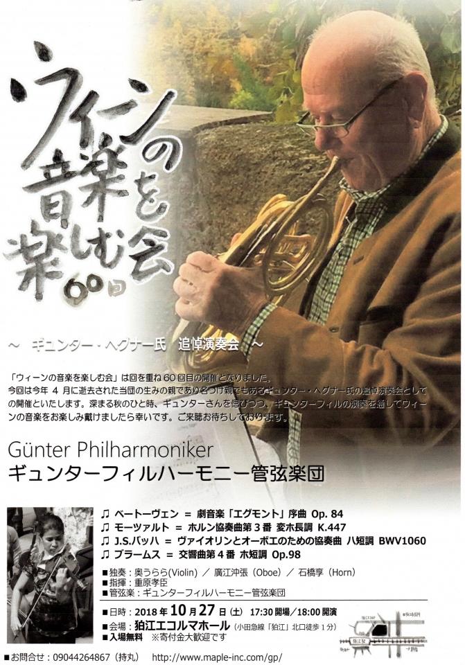 ギュンターフィルハーモニー管弦楽団 第60回 ウィーンの音楽を楽しむ会(ギュンター・ヘグナー氏 追悼演奏会)
