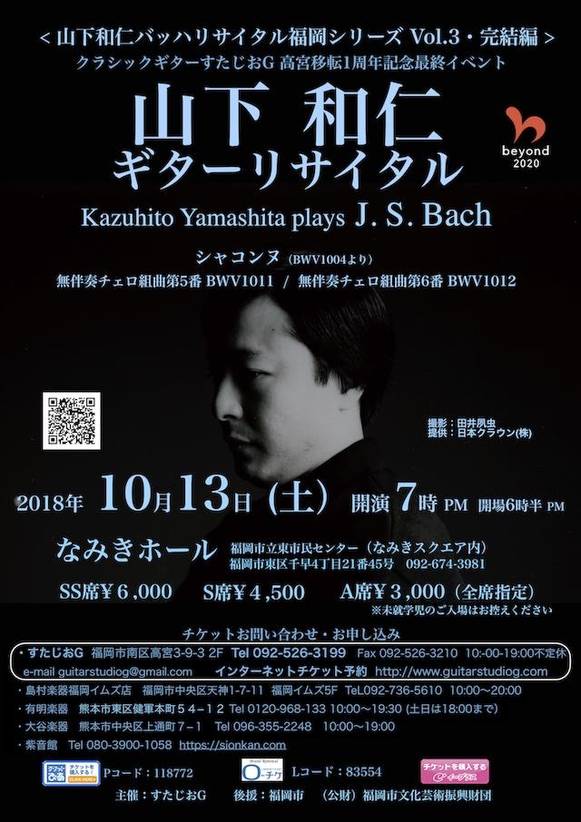 すたじおG 山下和仁 バッハリサイタル 福岡シリーズ Vol.3