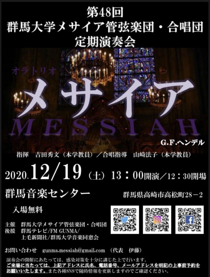 群馬大学メサイア管弦楽団・合唱団 第48回定期演奏会