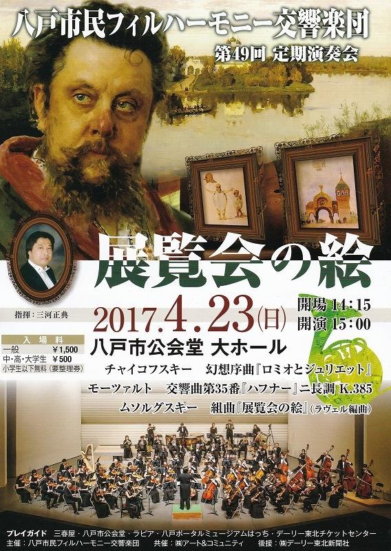 八戸市民フィルハーモニー交響楽団 第49回定期演奏会