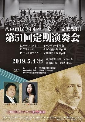 八戸市民フィルハーモニー交響楽団 第51回定期演奏会