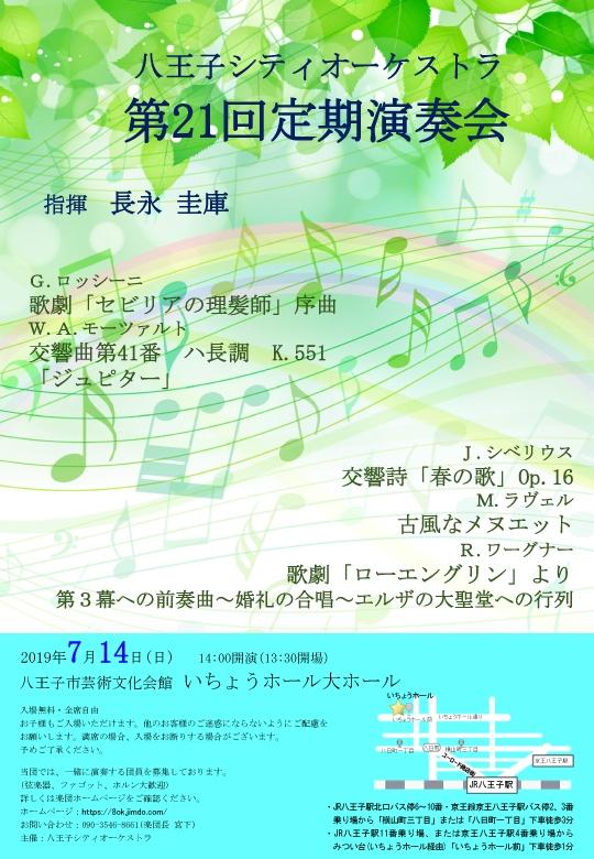 八王子シティオーケストラ 第21回定期演奏会