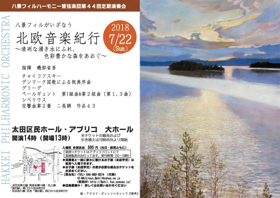 八景フィルハーモニー管弦楽団 第44回定期演奏会