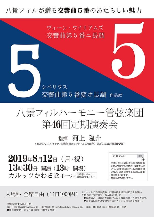 八景フィルハーモニー管弦楽団 第46回定期演奏会