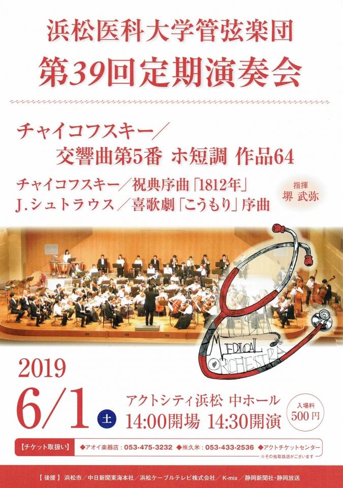 浜松医科大学管弦楽団 第39回定期演奏会