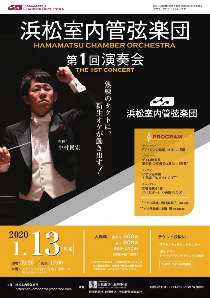 浜松室内管弦楽団 Hamamatsu  Chamber Orchestra 第1回演奏会