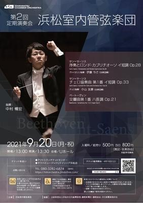 浜松室内管弦楽団 第2回定期演奏会