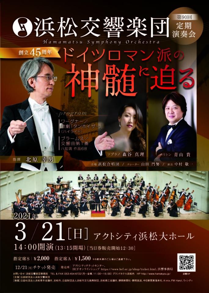 (公財)浜松交響楽団 第90回定期演奏会