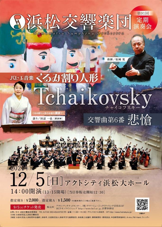 (公財)浜松交響楽団 第91回定期演奏会