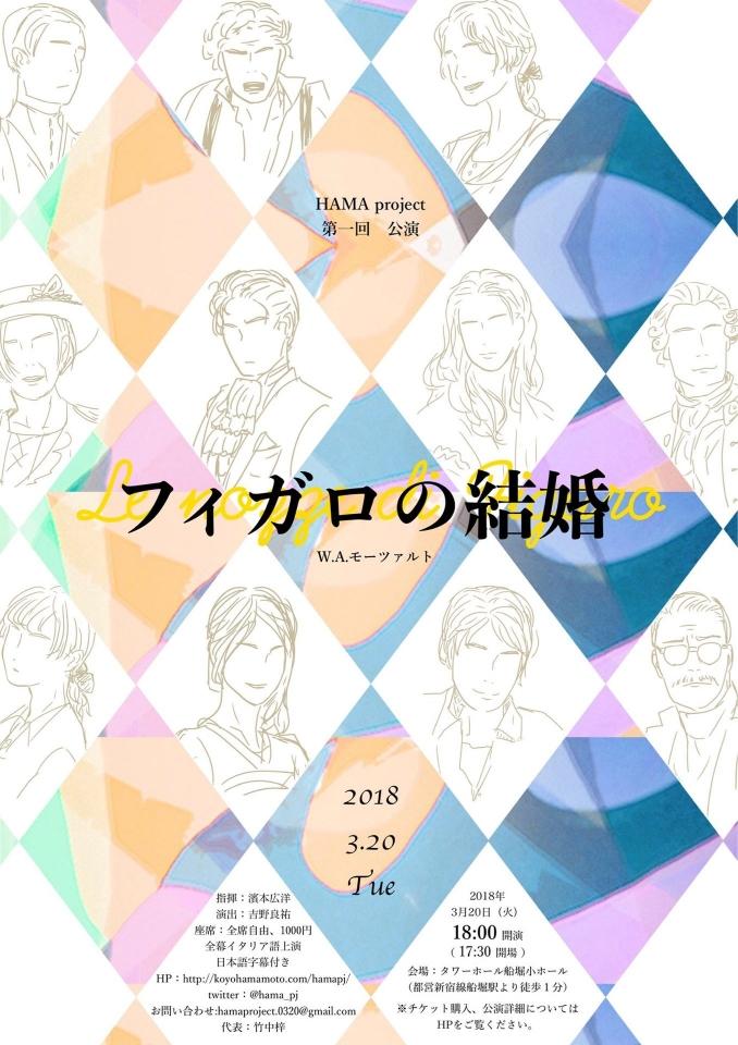 HAMA project 第一回公演 歌劇『フィガロの結婚』