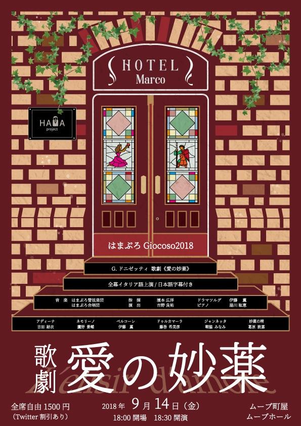 HAMA project はまぷろGiocoso2018歌劇《愛の妙薬》