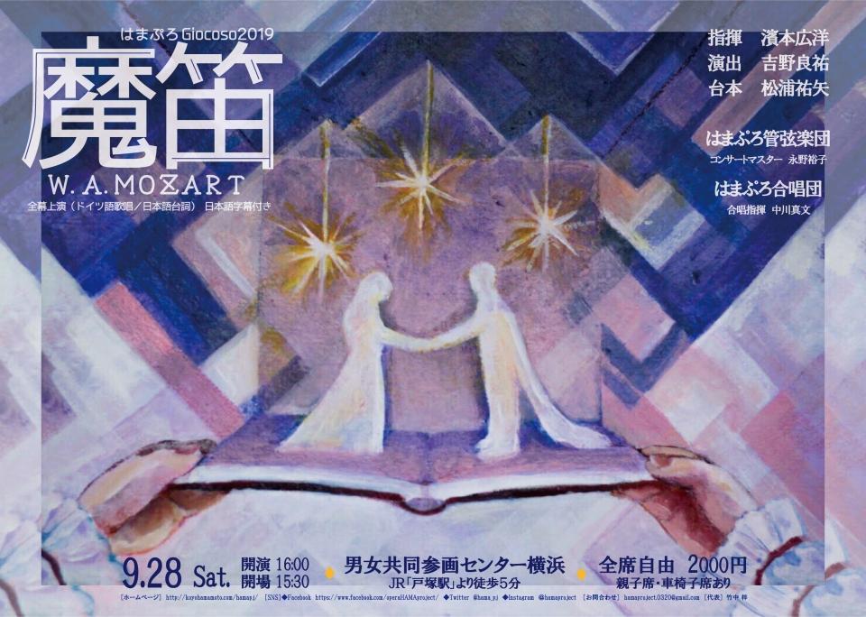 HAMA project はまぷろGiocoso2019 歌劇《魔笛》