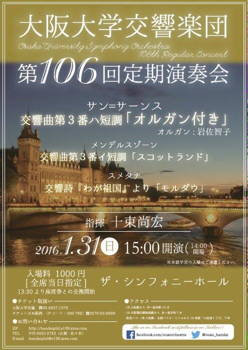 大阪大学交響楽団 第106回定期演奏会