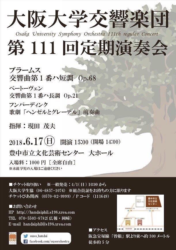 大阪大学交響楽団 第111回定期演奏会