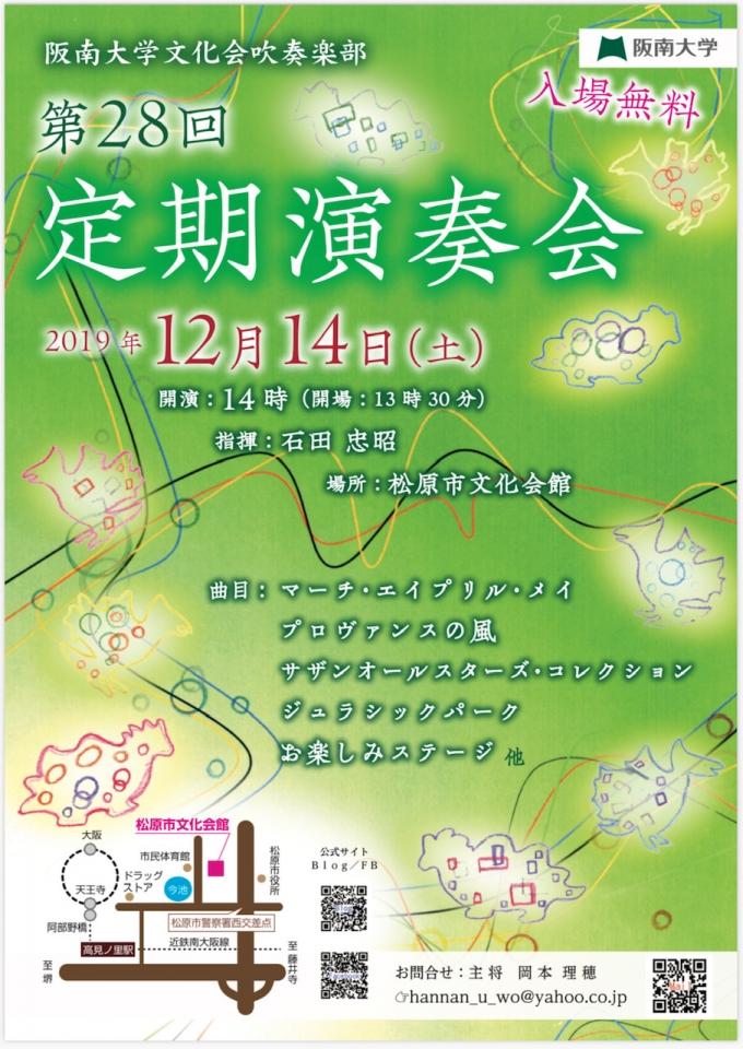 阪南大学文化会吹奏楽部 第28回定期演奏会
