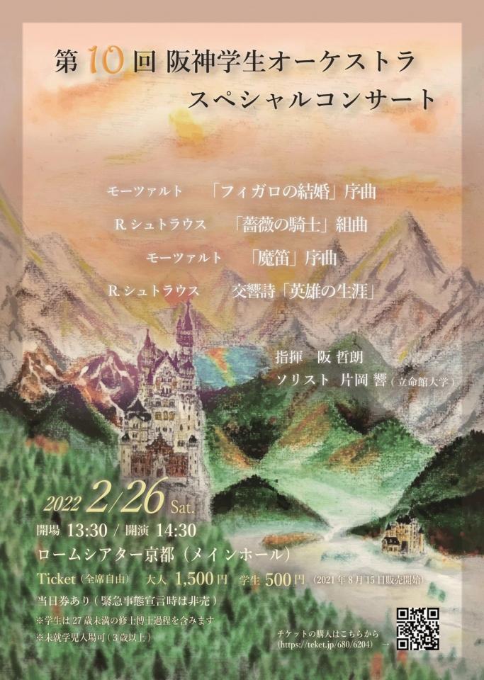 阪神学生オーケストラ 第10回スペシャルコンサート