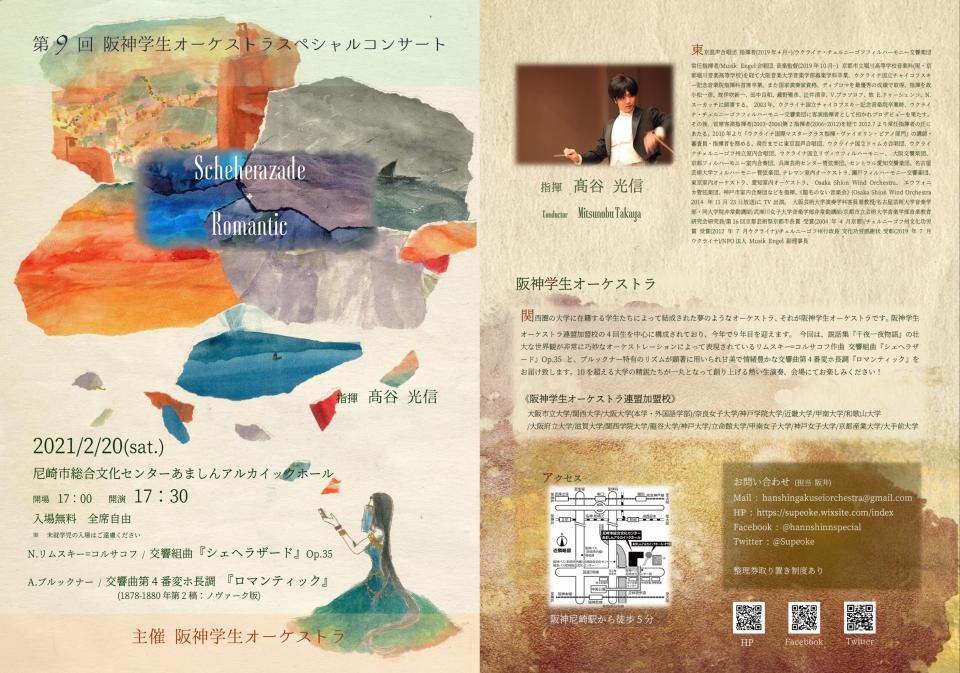 阪神学生オーケストラ 第9回阪神学生オーケストラスペシャルコンサート
