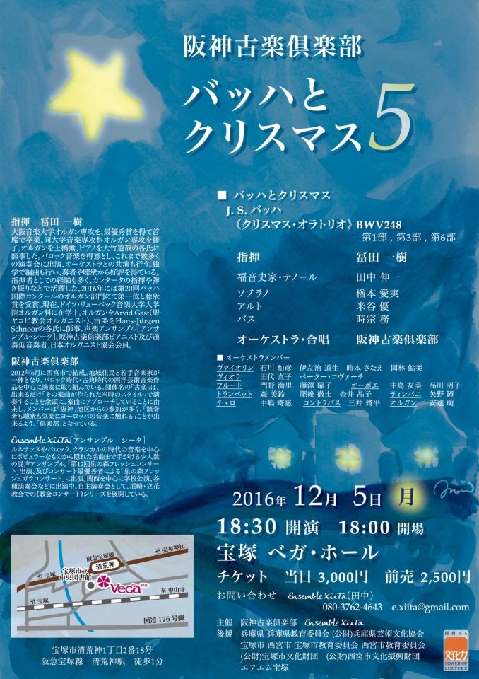 阪神古楽倶楽部 《バッハとクリスマス5》