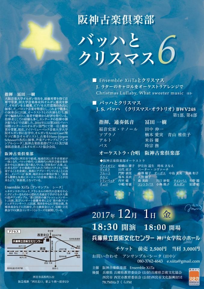 Ensemble XiiTa 阪神古楽倶楽部《バッハとクリスマス6》