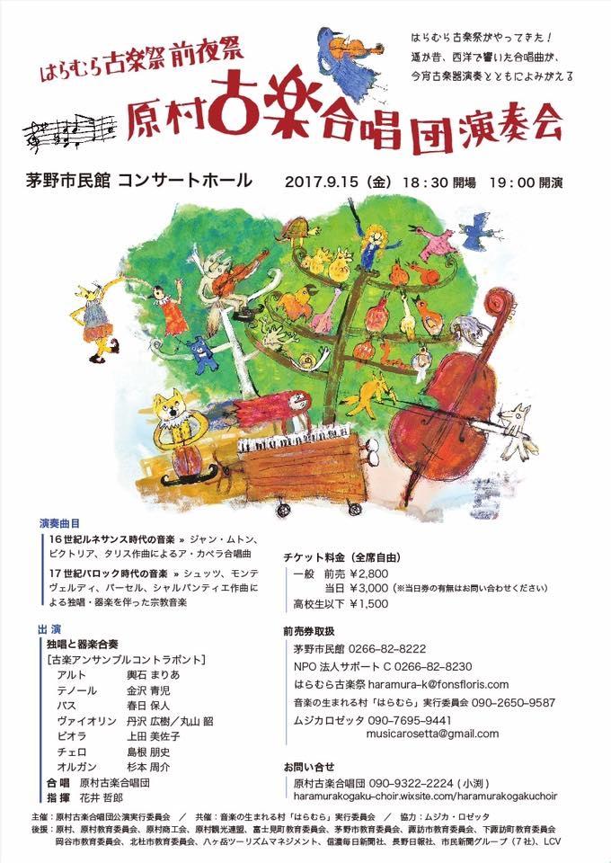 はらむら古楽祭2017 はらむら古楽祭2017「前夜祭:原村古楽合唱団演奏会」